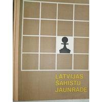 Творчество латвийских шахматистов (на лат.яз.)
