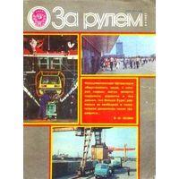 """Журнал """"За рулём"""" #4 - 1983 год"""