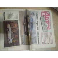 Газета Авто ревю 1993