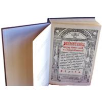 Куплю репринт ''Острожская Библия'', издательство ''Слово-Арт'', 1988г.