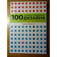100 главных принципов дизайна. Как удержать внимания