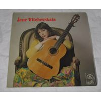Jane Bitchevskaia / Жанна Бичевская - Chants Populaires Russes / made in France