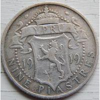 30. Кипр 9 пиастров 1919 год*