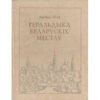 А.Цiтоў Геральдыка беларуских местаў