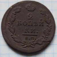 2 копейки 1811 года ЕМ НМ