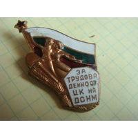 Знак ЦК ВЛКСМ Болгария За трудовые достижения