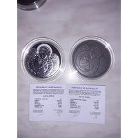 День Ангела. 2019 год. Комплект 20 рублей (серебро) + 1 рубль (медно-никель)