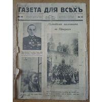 ГАЗЕТА ДЛЯ ВСЕХ Рига 12 июля 1936 г.