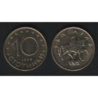 Болгария km240 10 стотинки 1999 год (b05)(ks00)