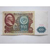 100 РУБЛЕЙ 1991 Г.(БК).