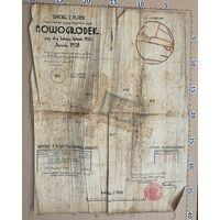 Документы на дом.1937г.