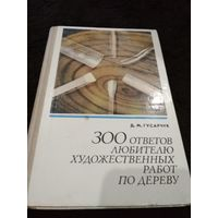 Гусарчук. 300 ответов любителю художественных работ по дереву