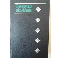 Беларускія пісьменнікі (1917-1990) - біяграфічны даведнік