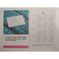 Карманный календарик . Сберкассы СССР . 1988 год