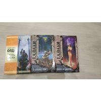Путь меча (3 книги)