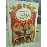 Былины. Русские народные сказки