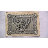 Греция 1 драхма 1944г No1 распродажа