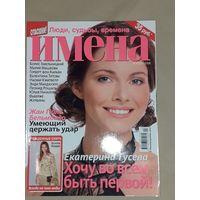 "Журнал "" ИМЕНА"" 2008 апрель Екатерина Гусева"