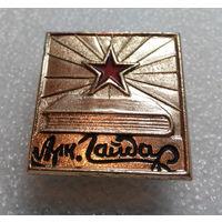 Значок. Аркадий Гайдар #0068
