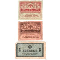 1915-1917 5 копеек, 20 и 40 рублей.