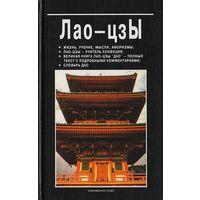 """Лао-цзы: жизнь, учение, мысли, афоризмы; Лао-цзы - учитель Конфуция; великая книга Лао-цзы """"Дао"""" - полный текст с подробными комментариями; словарь """"Дао"""""""