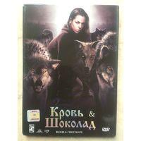DVD КРОВЬ И ШОКОЛАД (ЛИЦЕНЗИЯ)