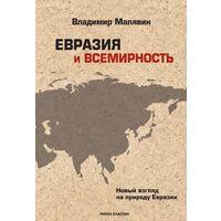Малявин. Евразия и всемирность. Новый взгляд на природу Евразии
