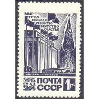 CCCР Кремль архитектура