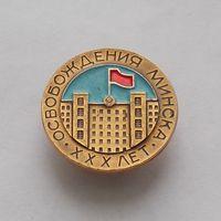 Знак 30 лет освобождения Минска