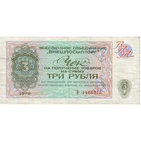 3 руб 1976
