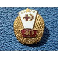 Донор 1918-1958 г. ( Редкий ! )