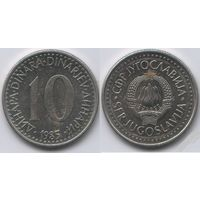 ЮГОСЛАВИЯ 10 динар 1985г.