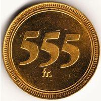 Жетон 555 fr. Y632