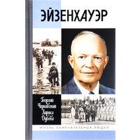 Эйзенхауэр.  Жизнь замечательных людей