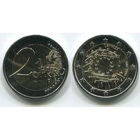 Латвия. 2 евро (2015, UNC) [30 лет флагу ЕС]