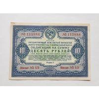 Редкость 10 рублей 1941 год в хорошем состоянии