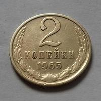 2 копейки СССР 1965 г.