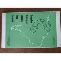 Карта Колумбя,Венесуэла,Эквадор,Перу,Боливи я.Изд.Москва 1977г.