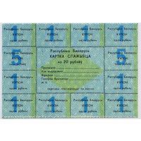 Карточка потребителя (Карта спажыўца) 20 рублей, UNC, Желто-синяя