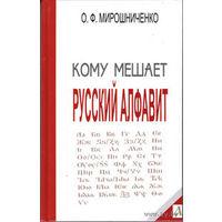 Кому мешает русский алфавит. Тайны русского алфавита. Книга 2.