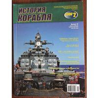 История корабля 2-2006