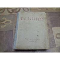 Книга. И.С.Тургенев. Огиз Гослитиздат. 1946г.