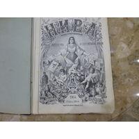 Журнал Нива 1904