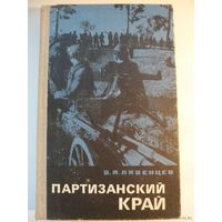 Виктор Ливенцев. Партизанский край