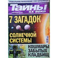 "Журнал ""Тайны ХХ века"", No6, 2011 год"