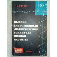 Высококачественные любительские усилители низкой частоты. 1968 г Г.С. Гендин МРБ 663