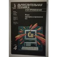 Программирование на языке C для персональных компьютеров. Григорьев Андрей