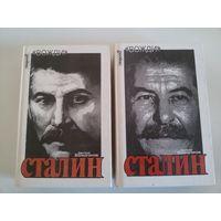 Сталин. Политический портрет. Волкогонов Д.А. (полный комплект-2 тома).
