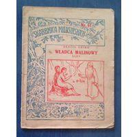 Детские книжечки на польском (изд. Варшава 1930-е годы, цена указана за 3 шт. одним лотом