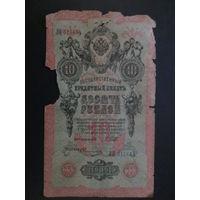 10 рублей 1909гШипов-Овчинников ЛИ.